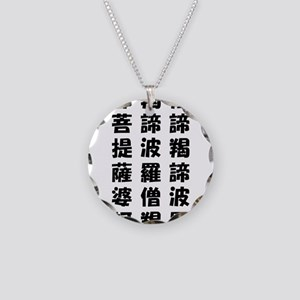 HEART SUTRA Art (POP Font) Black on White Necklace