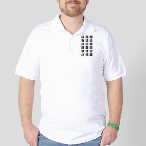 HEART SUTRA Art (POP Font) Black on White Golf Shi