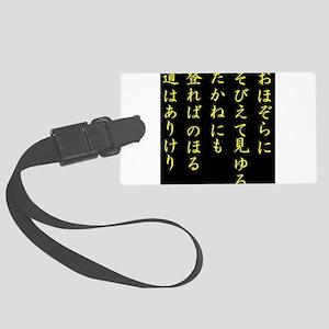 Ambition (Japanese text) YoB Luggage Tag