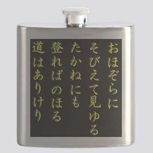 Ambition (Japanese text) YoB Flask