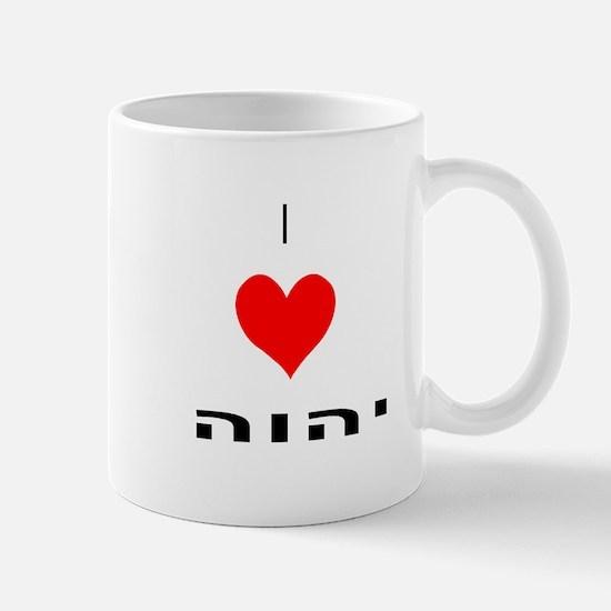 I heart Yahweh (in Hebrew) Mug