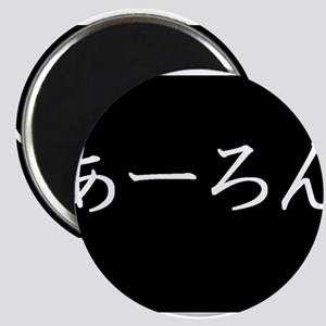Your name in Japanese Hiragana System (Aaron) Magn