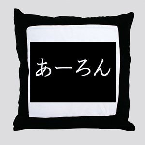 Your name in Japanese Hiragana System (Aaron) Thro
