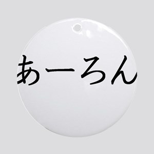 Your name in Japanese Hiragana System (Aaron) Orna