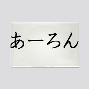 Your name in Japanese Hiragana System (Aaron) Rect