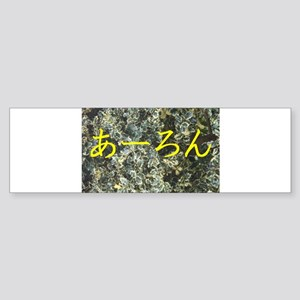Your name in Japanese Hiragana System (Aaron) Bump