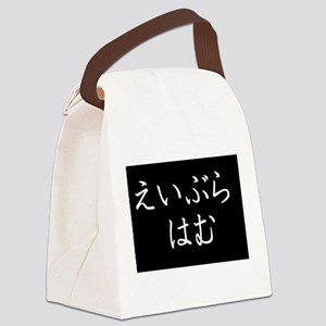 Your name in Japanese Hiragana System (Abraham) Ca