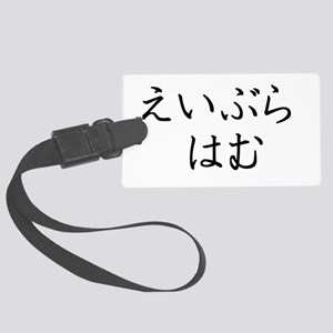 Your name in Japanese Hiragana System (Abraham) Lu