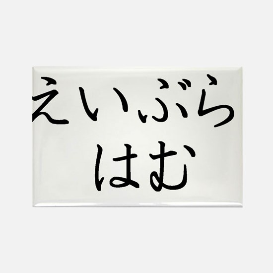 Your name in Japanese Hiragana System (Abraham) Re