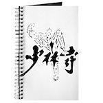 Shaolin Temple Monk Journal