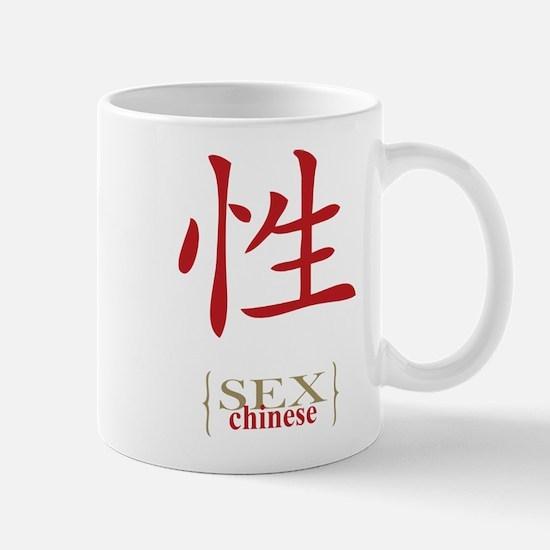 Chinese Sex Mug