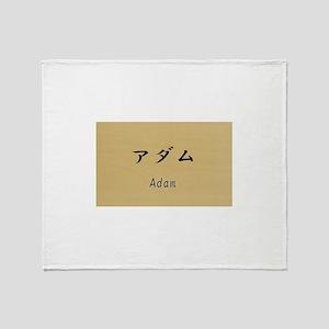 Adam, Your name in Japanese Katakana system Throw