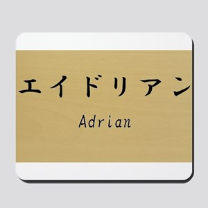Adrian, Your name in Japanese Katakana system Mous