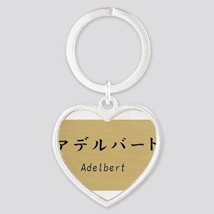 Adelbert, Your name in Japanese Katakana system Ke