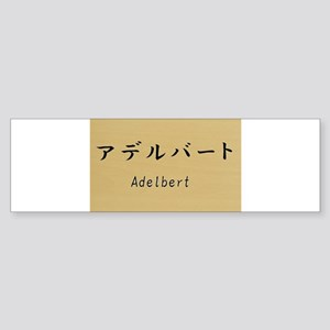 Adelbert, Your name in Japanese Katakana system Bu