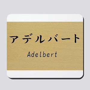 Adelbert, Your name in Japanese Katakana system Mo