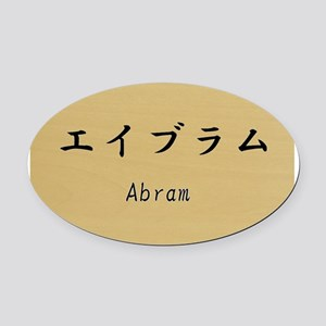 Abram, Your name in Japanese Katakana system Oval