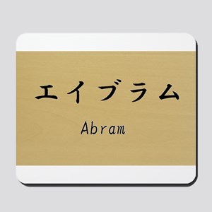 Abram, Your name in Japanese Katakana system Mouse