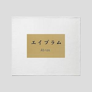 Abram, Your name in Japanese Katakana system Throw