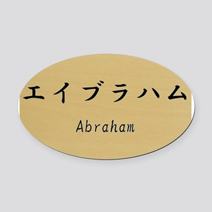 Abraham, Your name in Japanese Katakana system Ova