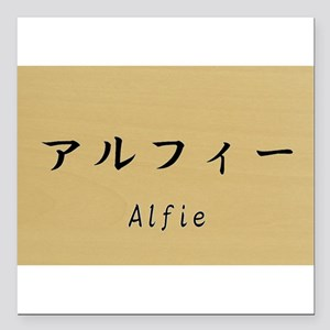 Alfie, Your name in Japanese Katakana System Squar