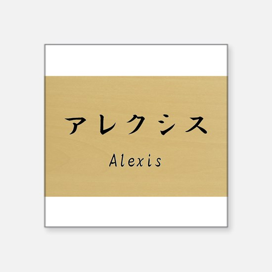 Alexis, Your name in Japanese Katakana system Stic