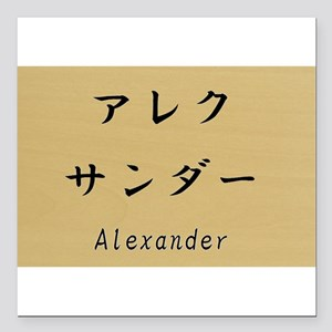 Alexander, Your name in Japanese Katakana System S