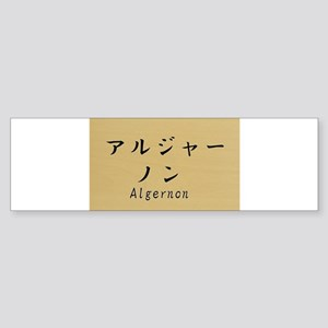 Algernon, Your name in Japanese Katakana system Bu