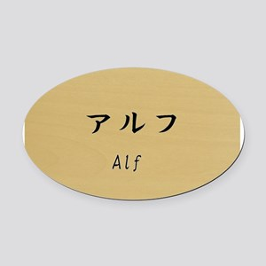 Alf, Your name in Japanese Katakana System Oval Ca