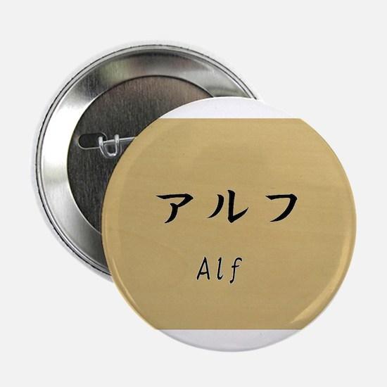 "Alf, Your name in Japanese Katakana System 2.25"" B"