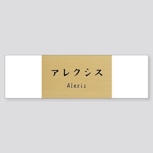 Alexis, Your name in Japanese Katakana system Bump