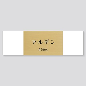 Alden, Your name in Japanese Katakana System Bumpe