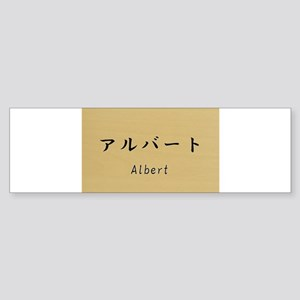 Albert, Your name in Japanese Katakana system Bump