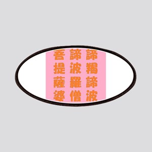 HEART SUTRA Art (POP Font) Orange on Pink Patches