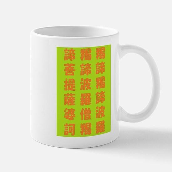 HEART SUTRA Art (POP Font) Orange on Green Mug