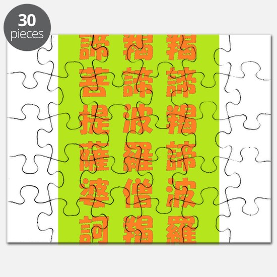 HEART SUTRA Art (POP Font) Orange on Green Puzzle