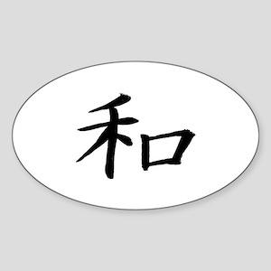 Peace Kanji Sticker