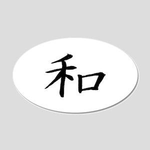 Peace Kanji Wall Sticker