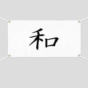 Peace Kanji Banner