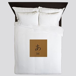 hiragana-a Queen Duvet