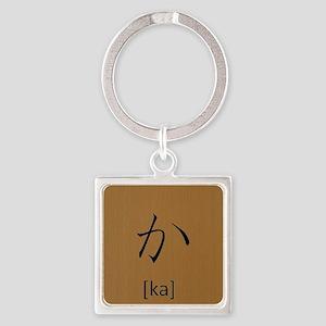hiragana-ka Keychains