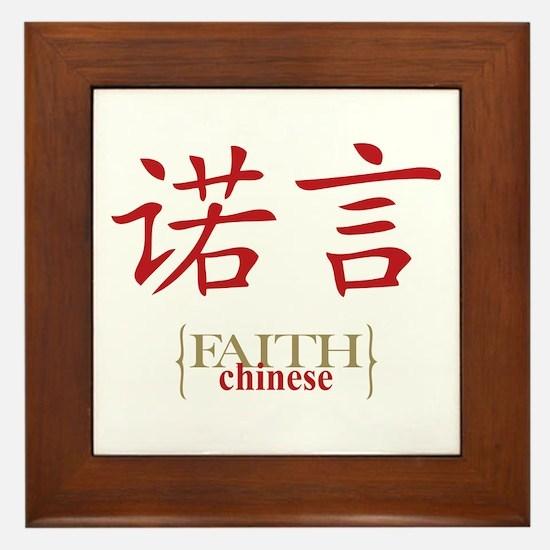Chinese Faith Framed Tile