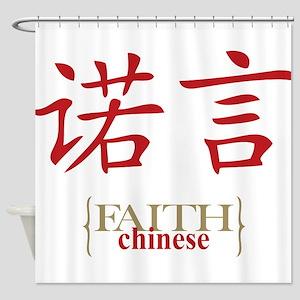 Chinese Faith Shower Curtain