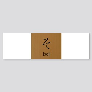 hiragana-so Bumper Sticker