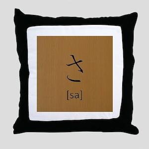 hiragana-sa Throw Pillow