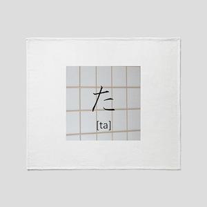 hiragana-ta Throw Blanket
