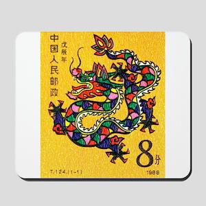 Vintage 1988 China Dragon Zodiac Postage Stamp Mou