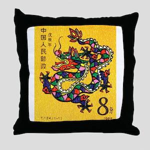 Vintage 1988 China Dragon Zodiac Postage Stamp Thr