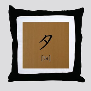 Katakana-ta Throw Pillow