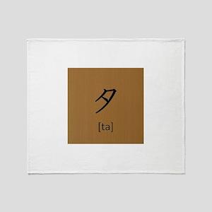Katakana-ta Throw Blanket